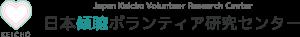 日本傾聴ボランティア研究センター